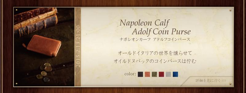 ナポレオンカーフ・アドルフコインパース